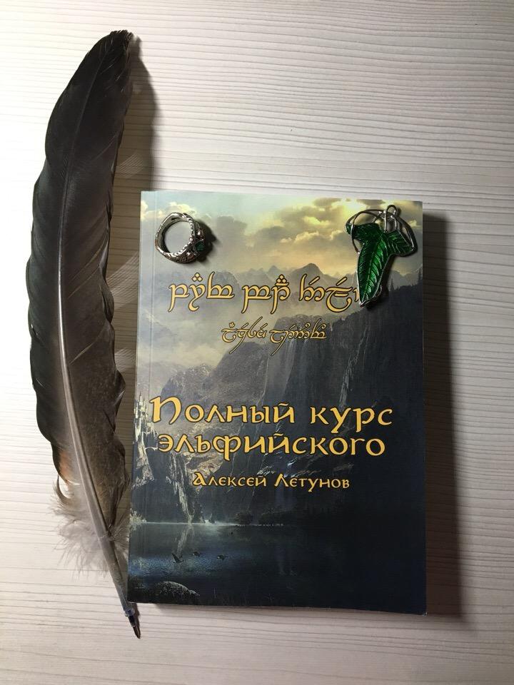 Бесплатный учебник синдарина для русских