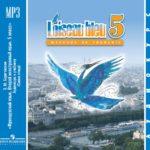 Аудиокурс французского языка для 5 класса школы Синяя Птица