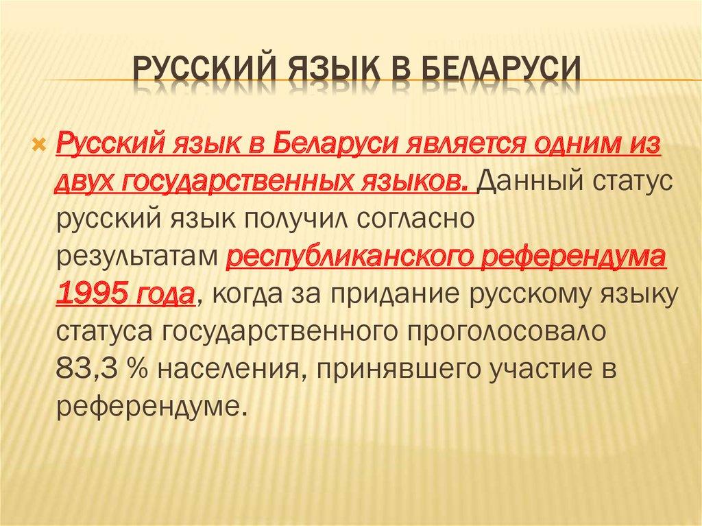 Материалы для изучения белорусского языка