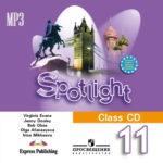 Аудио к учебнику Spotlight 11 класс