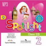 Аудио к учебнику Spotlight 2 класс