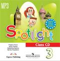 Аудио к учебнику Spotlight 3 класс