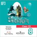 Аудио к учебнику Spotlight 8 класс