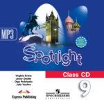 Аудио к учебнику Spotlight 9 класс