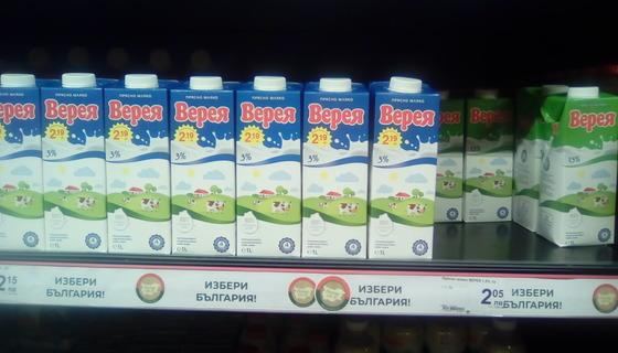 Prices in Bulgaria
