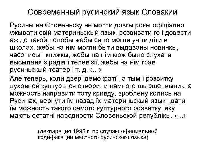 Русинский язык